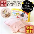 東京西川のジュニア枕copilo(コピロ) 小学生などお子様はもちろん、小柄な女性にも人気です♪  ...
