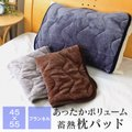 あったか 蓄熱 枕パッド 45×55cm フランネル ボリューム 枕カバー ヘリンボン