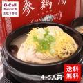 送料無料 参鶏湯 秋田比内地鶏  サムゲタン  4、5人前 特価 JA秋田たかのす