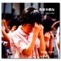【復刻版】イ尓好小朋友―中国の子供達