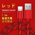 カラー:レッド  長さ:1.5m  適用端末:iPhone各種 (iPhoneX,iPhone8,i...