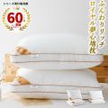 ホテル 枕 2セット まくら ホテルスタイル枕 ホテル仕様 快眠枕 洗える 安眠 安眠枕 いびき防止...