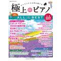楽譜 ピアノ 月刊Pian...