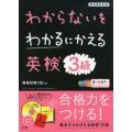 わからないをわかるにかえる 英検 3級 新試験対応版  ISBN10:4-581-11006-8 I...