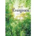 総合英語 Evergreen(...
