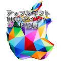 iTunes Card10000円分 コード通知 土日対応