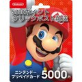 ニンテンドープリペイドカード  5000円分  任天堂 クリックポスト配送