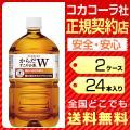 からだすこやか茶W 特保・健康茶 1050ml ペットボトル 【 2ケース × 12本 合計 24本...