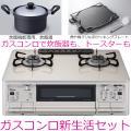 ガスコンロと炊飯鍋と魚焼きグリル用調理プレートがセットになった商品です。  ●ガスコンロ 器具寸法(...