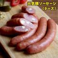 元気豚ソーセージ(チーズ) 200g(5本入り)