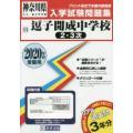 '20 逗子開成中学校 ...