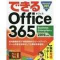 できるOffice 365 201...