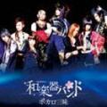 和楽器バンド / ボカロ三昧(CD+Blu-ray) [CD]