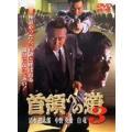種別:DVD 清水健太郎 津島勝 解説:清水健太郎主演の人気シリーズ「首領への道」第3弾。 販売元:...