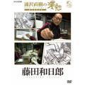 種別:DVD 浦沢直樹 解説:漫画家・浦沢直樹が、漫画家たちの仕事場に密着取材し、それぞれの創作の秘...