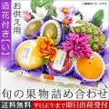 お仏壇や法事で故人を偲ぶお供え物に 新鮮で品質の良い果物の盛りかごをお届け  旬の果物詰め合わせ 御...