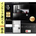 設置付 キッチンラック 120×52×208cm 鏡面 2口コンセント付き 日本製 クリスタルブラッ...