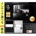 設置付 キッチンラック 140×52×208cm 鏡面 2口コンセント付き 日本製 クリスタルブラッ...