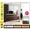 キッチンラック 160×51×205cm 2口コンセント付き 日本製 ステン・ウォルナット・ホワイト...