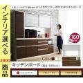 キッチンラック 160×51×185cm 2口コンセント付き 日本製 ステン・ウォルナット・ホワイト...
