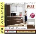 設置付 キッチンラック 160×51×205cm 2口コンセント付き 日本製 ステン・ウォルナット・...