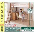 ベッド ロフトベッド 106×210×186cm 木製 棚・コンセント付き ハイタイプ フレームのみ...