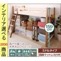 ベッド ロフトベッド+マットレス 106×210×159cm 木製 棚・コンセント付き ミドルタイプ...