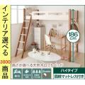 ベッド ロフトベッド+マットレス 106×210×186cm 木製 棚・コンセント付き ハイタイプ ...