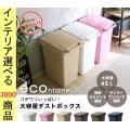 ダストボックス 34×45×57.5cm ポリプロピレン 蓋付き 日本製 カーキ・ベージュ・ブラウン...