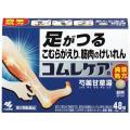 【第2類医薬品】市販薬 コムレケアaは芍薬甘草湯の処方で、こむらがえり、筋肉のけいれん、腰痛などに効...