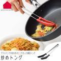 ●炒め物に最適な長めのトングです。炒めやすい角度にこだわり快適に素早く調理ができます。●平らな面で、...