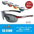 エレッセ スポーツサングラス ES-S108 度付き対応 インナーフレーム メンズ 偏光レンズ 交換...
