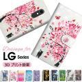 LG K50 ケース カバー LG it LGV36 LG style L-03K 手帳型ケース L...