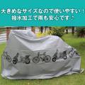 原付バイクや自転車通勤の方におすすめする自転車カバー  サイズ210x100cm 重さ:約0.38k...