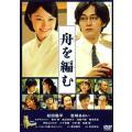 舟を編む(DVD) (2013/11/8)
