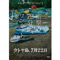 ウトヤ島,7月22日[DVD](2019/10/16発売)