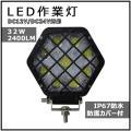 限定SALE LED作業灯 34W 12V/24V ガード付 トラック ワークライト 自動車 路肩灯...