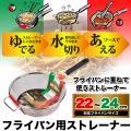 セモリナ 水切り ストレーナー ざる フライパン 22・24cm兼用サイズ semolina HB-...