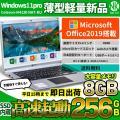 新品 ノートパソコン 15.6インチ Office2019インストール済 SSD256GB メモリ8...