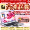新品 ノートパソコン Office付属 軽量 格安 WEBカメラ Windows10Pro INTE...
