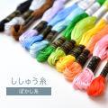 ぬいぐるみの装飾向けの刺繍糸です。 2本合わせの細い糸を6本撚り合わせた糸。 安定した色調と色感、光...