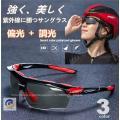 スポーツサングラス サングラス メンズ レディース UVカット 紫外線 レジャー アウトドア スポー...