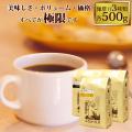 選りすぐりの珈琲豆3種類各500g、合計1.5kgのセットです。美味しさ、ボリューム、そして価格!い...