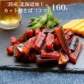 北海道加工 カット鮭とば(コマ)160g 三陸産とば ぐるめ食品 大容量 メール便で送料無料  増毛...
