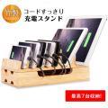 ◆【高い収納力】高品質竹製のモバイル充電ホルダーです。マルチに7台の機器を収納できます。 iPhon...