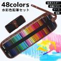 水彩 色鉛筆 風景画 48色セット 大人の塗り絵 水彩画 スケッチ 画材 収納ケース 鉛筆削り