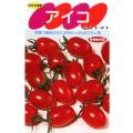 トマト サカタ交配・・・アイコ・・・<サカタのミニトマトです。 種のことならお任せグリーンデポ>