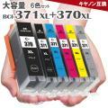 純正品番BCI-371XL+370XL/6MPの互換製品です。370は顔料インク、371は染料インク...
