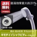 ●工具不要で取付簡単なホース付きのシャワーヘッド。 ●別売りの塩素除去カートリッジ(JSC001)を...