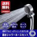 ●シャワーヘッドランキング1位を獲得したこともある 「JSB022M キモチイイシャワピタメッキ」の...